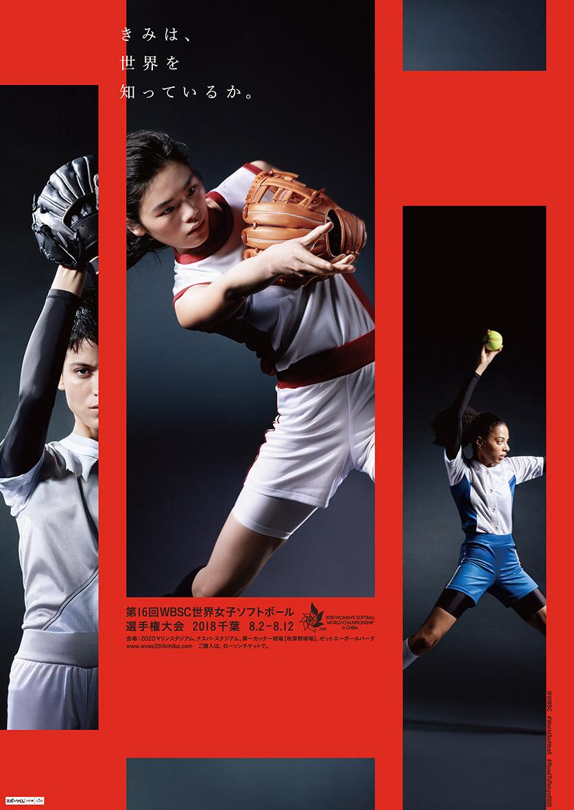 ソフトボールプリント1