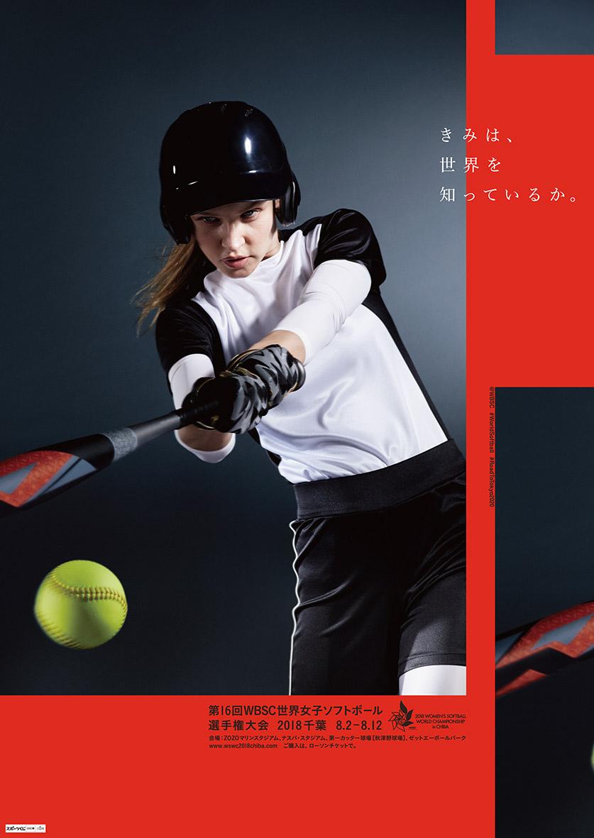 ソフトボールプリント3